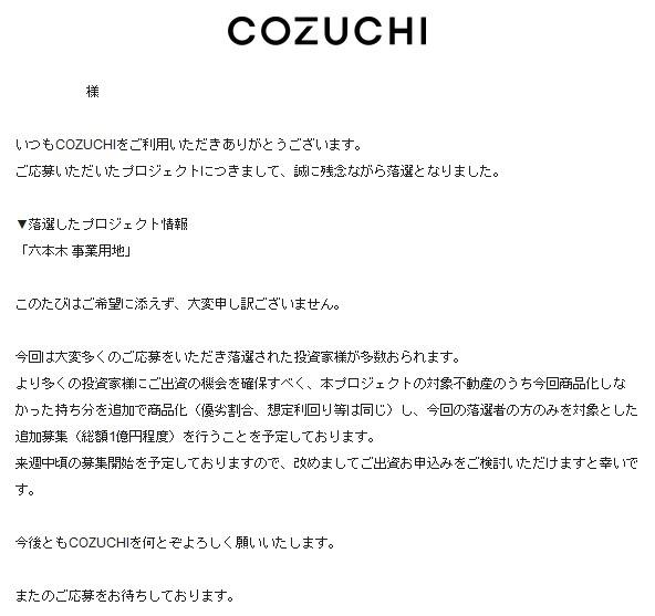 COZUCHI六本木 事業用地落選