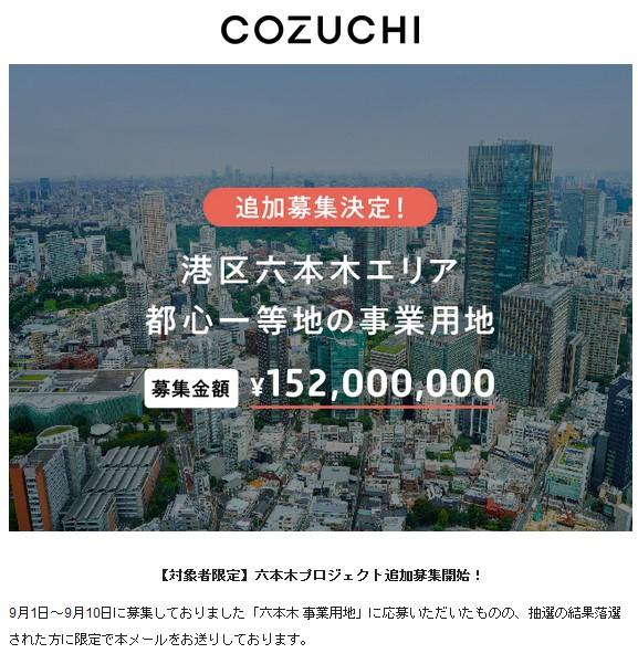 COZUCHI(コズチ)六本木 事業用地敗者復活戦