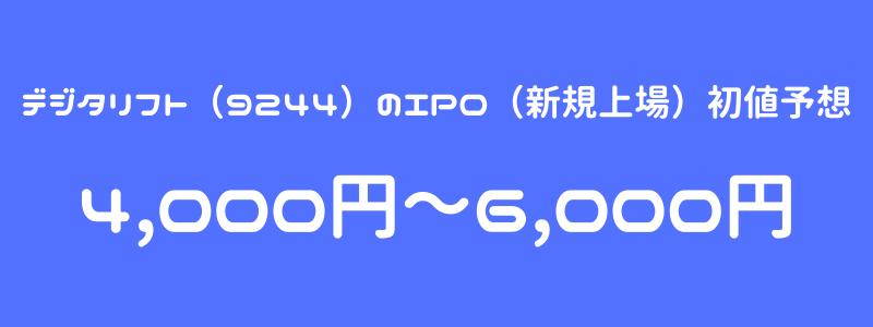 デジタリフト(9244)のIPO(新規上場)初値予想