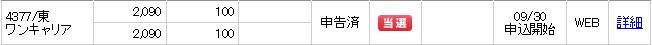 ワンキャリア(4377)IPO当選SMBC日興証券