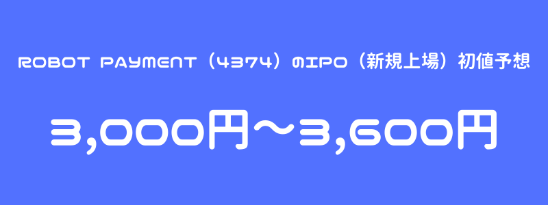 ROBOT PAYMENT(4374)のIPO(新規上場)初値予想
