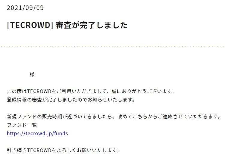 TECROWD(テクラウド)会員登録審査完了メール