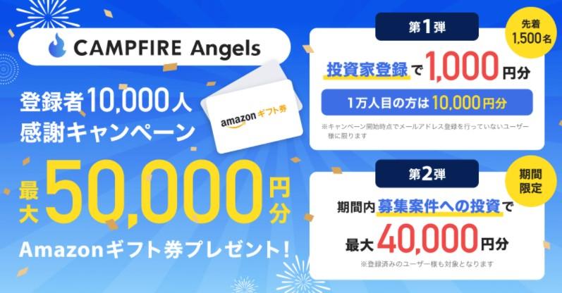CAMPFIRE AngelsCPAmazonギフト券50000