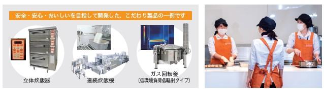 日本調理機(2961)IPO設計・開発部門
