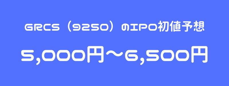 GRCS(9250)のIPO(新規上場)初値予想