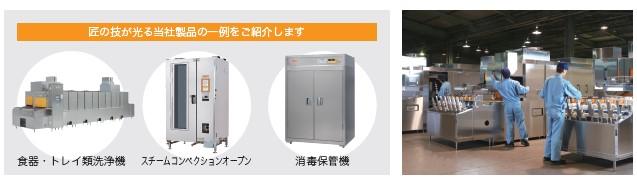 日本調理機(2961)IPO生産部門