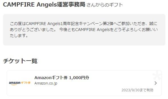 CAMPFIRE Angels第二弾Amazonギフト券1000