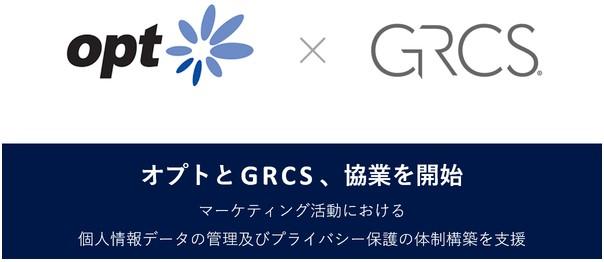 GRCS(9250)IPOオプト協業