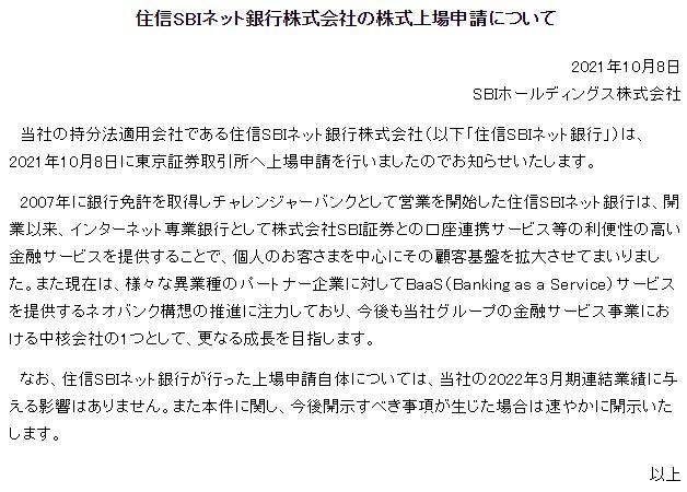 住信SBIネット銀行株式会社の株式上場申請について