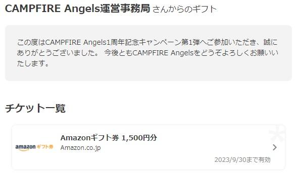 CAMPFIRE Angels第一弾Amazonギフト券1500
