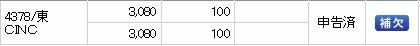 CINC(4378)IPO補欠当選SMBC日興証券