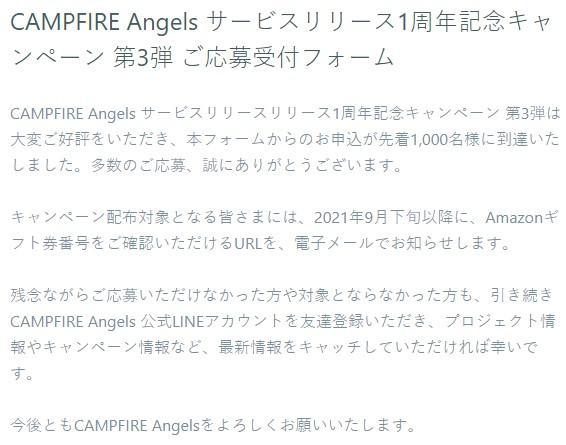 CAMPFIRE Angels第三弾Amazonギフト券500