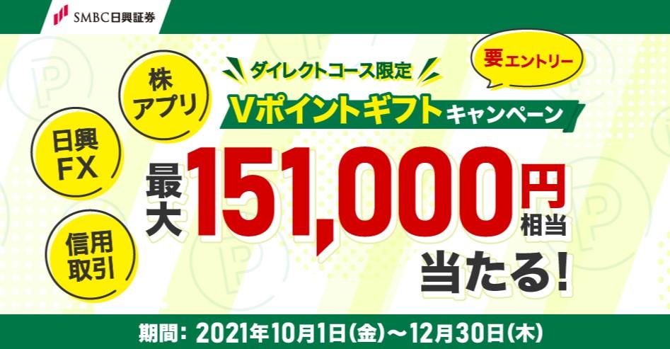 SMBC日興証券VポイントCP2021.12.30