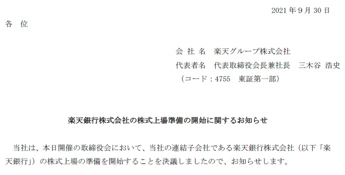 楽天銀行株式会社の株式上場準備の開始に関するお知らせ