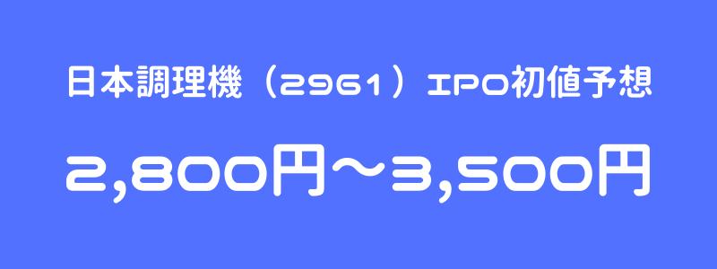 日本調理機(2961)のIPO(新規上場)初値予想