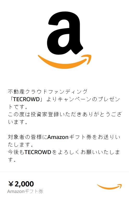 TECROWD(テクラウド)Amazonギフト券2000
